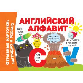 Книга Английский алфавит Куршева Ю.Н.