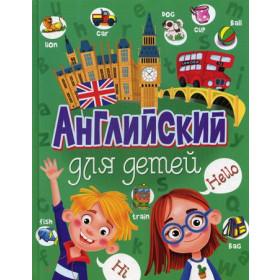 Книга Английский для детей Кузнецова Анна Анатольевна