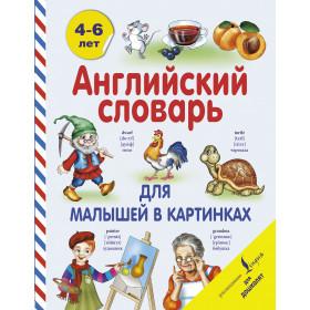 Книга Английский словарь для малышей в картинках Державина Виктория