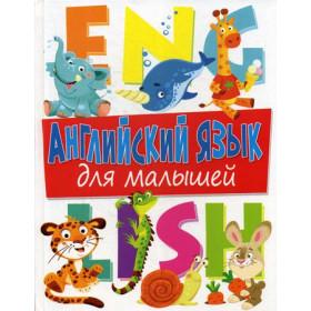 Книга Английский язык для малышей меловка Молодченко Дарья Алексеевна