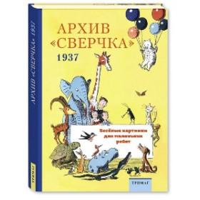 Книга Архив Сверчка. Веселые картинки для маленьких Броневская Янина