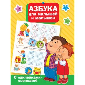 Книга Азбука для малышей и малышек Дмитриева В.Г. Горбунова И.В.