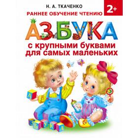 Книга Азбука с крупными буквами для самых маленьких Ткаченко Наталия Александровна Тумановская Мария