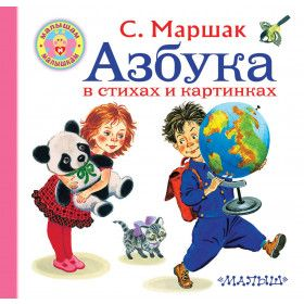 Книга Азбука в стихах и картинках Маршак Самуил Яковлевич