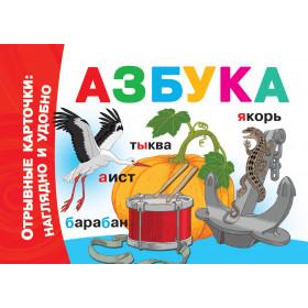 Книга Азбука Дмитриева Валентина Геннадьевна