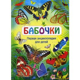 Книга Бабочки. Первая энциклопедия для детей