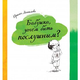 Книга Бабушка, что такое Честность? Ирина Данилова Данилова Ирина Семеновна