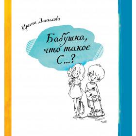 Книга Бабушка, Что такое С...?. Данилова Ирина Данилова Ирина Семеновна