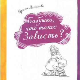 Книга Бабушка, что такое зависть? Данилова Ирина Семеновна