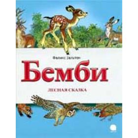 Книга Бемби.Лесная сказка Зальтен Феликс