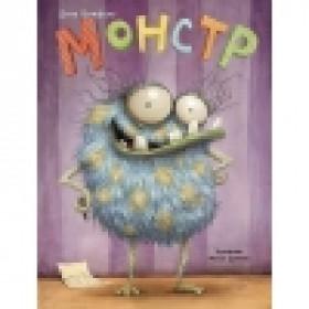 Книга Бестселлер для детей. Монстр Ципфель Дита