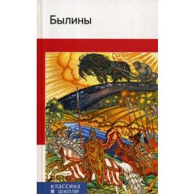 Книга Былины