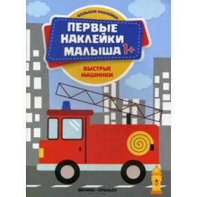 Книга Быстрые машинки: книжка с наклейками; сер. Первые