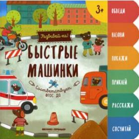 Книга Быстрые машинки:книжка-развивайка Разумовская Юлия