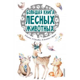 Книга Большая книга лесных животных Зальтен Ф. Бианки В.В.