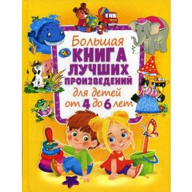 Книга Большая книга лучших произведений для детей от 4