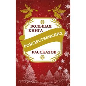 Книга Большая книга рождественских рассказов Зоберн Владимир Михайлович