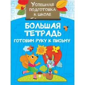 Книга Большая тетрадь. Готовим руку к письму Дмитриева В.Г.