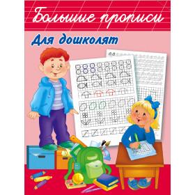 Книга Большие прописи для дошколят Дмитриева Валентина Геннадьевна