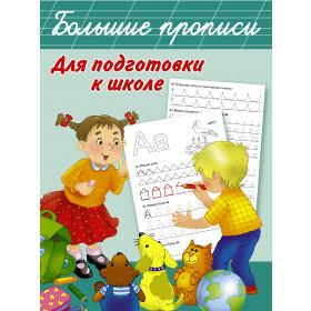 Книга Большие прописи для подготовки к школе Дмитриева В.Г.