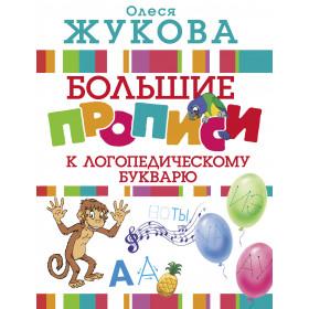 Книга Большие прописи к логопедическому букварю Жукова Олеся Станиславовна