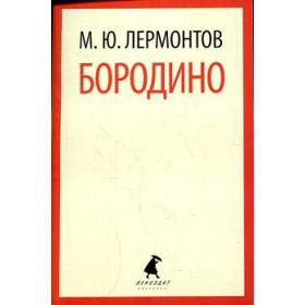 Книга Бородино 5,6,7,8,9,10 класс Лермонтов Михаил Юрьевич