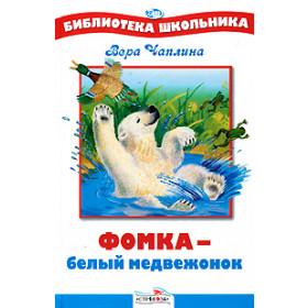 Книга БШ. Фомкабелый медвежонок Чаплина Вера