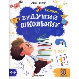 Книга Будущий школьник. Память 4+. более 50 заданий Петрова Елена