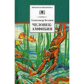 Книга Человек-амфибия: научно-фантастические романы Беляев Александр Романович