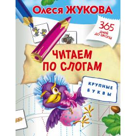 Книга Читаем по слогам. Крупные буквы Жукова Олеся Станиславовна