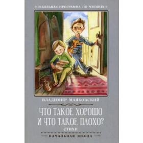 Книга Что такое хорошо и что такое плохо?: стихи Маяковский Владимир Владимирович