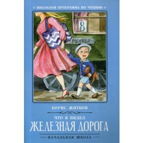 Книга Что я видел: железная дорога Житков Б.