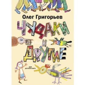 Книга Чудаки и другие Олег Григорьев