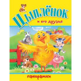 Книга Цыпленок и его друзья Волк Гордон Тун Роберт