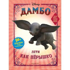 Книга Дамбо. Лети как пёрышко с наклейками