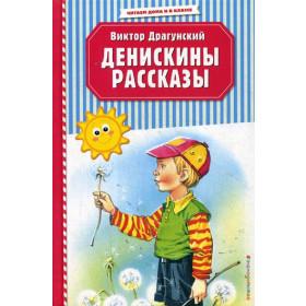 Денискины рассказы ил. В. Канивца Драгунский В.Ю.