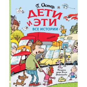 Книга Дети и Эти. Все истории Остер Григорий Бенционович