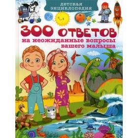 Книга Детская энциклопедия. 300 ответов на неожиданные Скиба Тамара Викторовна