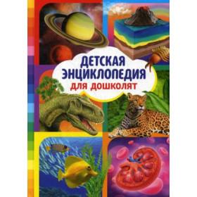 Книга Детская энциклопедия для дошколят