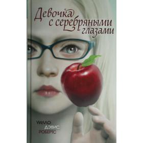 Книга Девочка с серебряными глазами Робертс У.