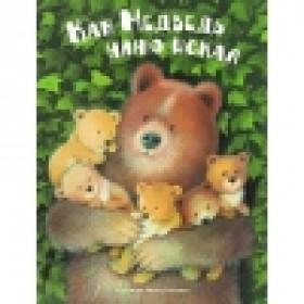 Книга ДХЛ. Как медведь няню искал