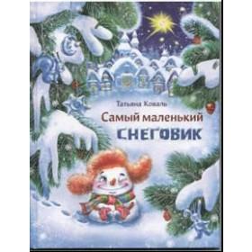 Книга ДХЛ. Самый маленький снеговик Коваль Татьяна