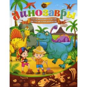 Книга Динозавры. 130 правильных ответов на 130 детских Скиба Тамара Викторовна