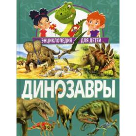 Книга Динозавры. Энциклопедия для детейМЕЛОВКА