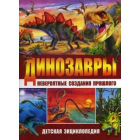 Книга Динозавры-невероятные создания прошлого. Детская Маевская Б.