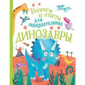 Книга Динозавры Джекобс Пэт