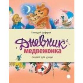 Книга Дневник медвежонка.Сказки для души Цыферов Геннадий Михайлович