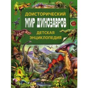 Книга Доисторический мир динозавров. Детская
