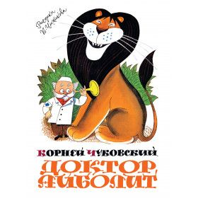 Книга Доктор Айболит Чуковский К.