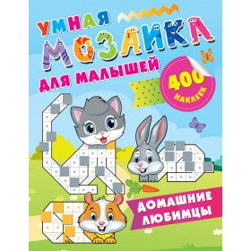 Книга Домашние любимцы Виноградова Е.А. Горбунова И.В.